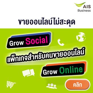 aisgrowsocial1-Consumer Product-Sidebar3