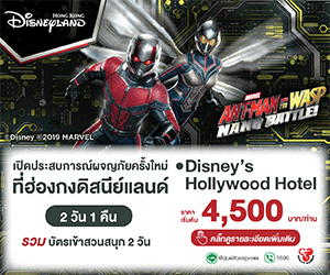 hongkongdisneyland1-I do business?-Sidebar3