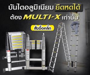 multiladderth-Factory-Sidebar3