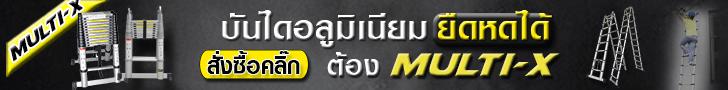 multiladderth1-Banking-Strip-Head