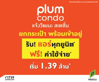 plumpruksa-ดัชนีเศรษฐกิจ-Sidebar2