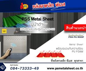 psmetalsheet1-เรื่องเล่าอุตสาหกรรม-Sidebar3