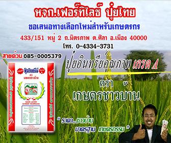 FertiliThai-Fertilisers & Herbicide-Sidebar1