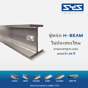 SYS2-Steel-Sidebar1