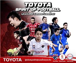 ToyotaFootball-Sport-Sidebar1