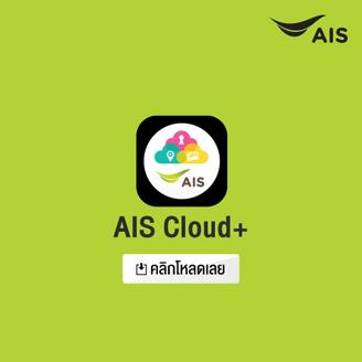 aiscloudplus1-Technology-Sidebar1