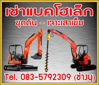 asiagrandhomeplus-Truck & Excavator-Sidebar1