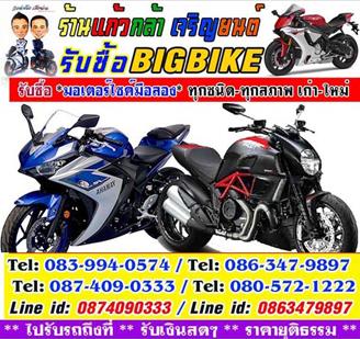 bigbike2hand-Motorcycles-Sidebar3