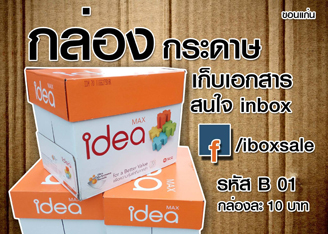 iBoxsale-Packaging & Paper-Sidebar3