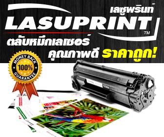 lasuprint-Services-Sidebar2