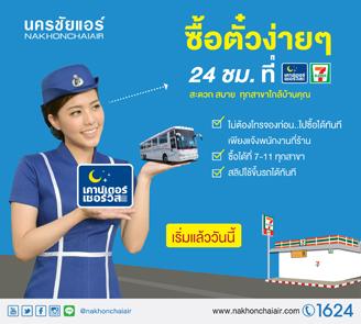 nakhonchaiair3-Transportation-Sidebar4