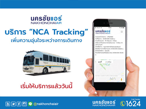 nakhonchaiair5-Capital & Stock-Sidebar3