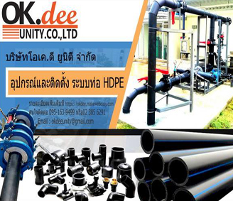 okdee-Green Energy-Sidebar2