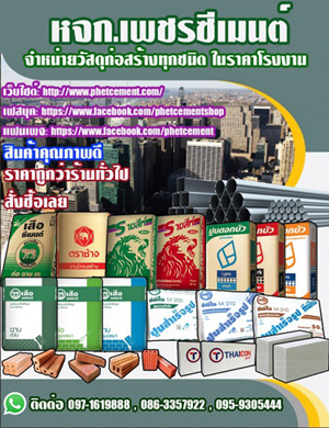phetcement-ARTICLES-Sidebar2