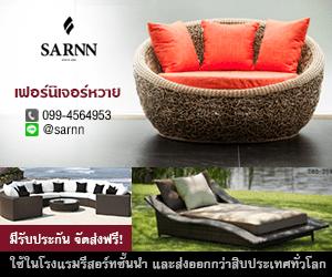 sarnn2-ส่องกล้องอาเซียน-Sidebar1