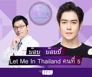 thailandbanobagi-Inspiration-Sidebar3