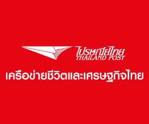 thailandpost-โลกมองเรา-Sidebar2