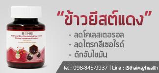 thaiwayhealth-Agriculture-Sidebar4