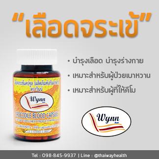 thaiwayhealth-Agri Innovation-Sidebar2