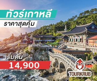 tourkrub-Korea-Sidebar1