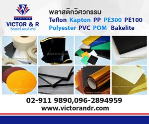 victorandr-Glass & Plastic-Sidebar2