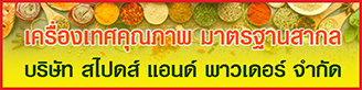SPICES AND POWDER-FMCG-Sidebar1