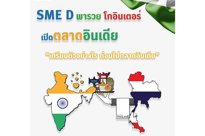 เชิญร่วมสัมมนาพารวย ฟรี! ติดจรวด SMEsไทย โกอินเตอร์ ลุยตลาดแดนภารตะ