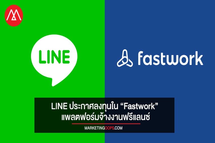 LINE Ventures ประกาศลงทุนใน Fastwork แพลตฟอร์มการจ้างงานฟรีแลนซ์ในเอเชียตะวันออกเฉียงใต้ มูลค่า 4.8 ล้านเหรียญสหรัฐ ระดับซีรี่ส์ A