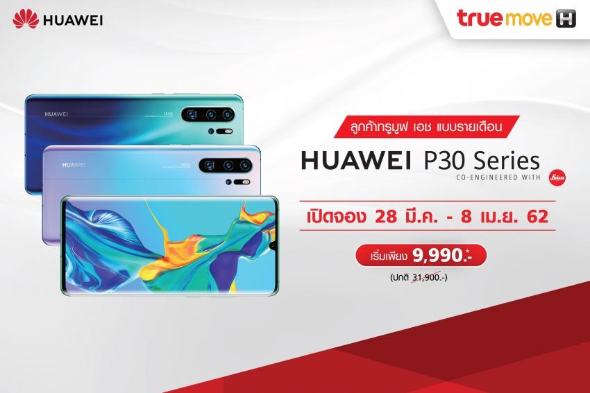 "TrueMove H เปิดจอง ""Huawei P30 Pro I P30 I P30 Lite"""