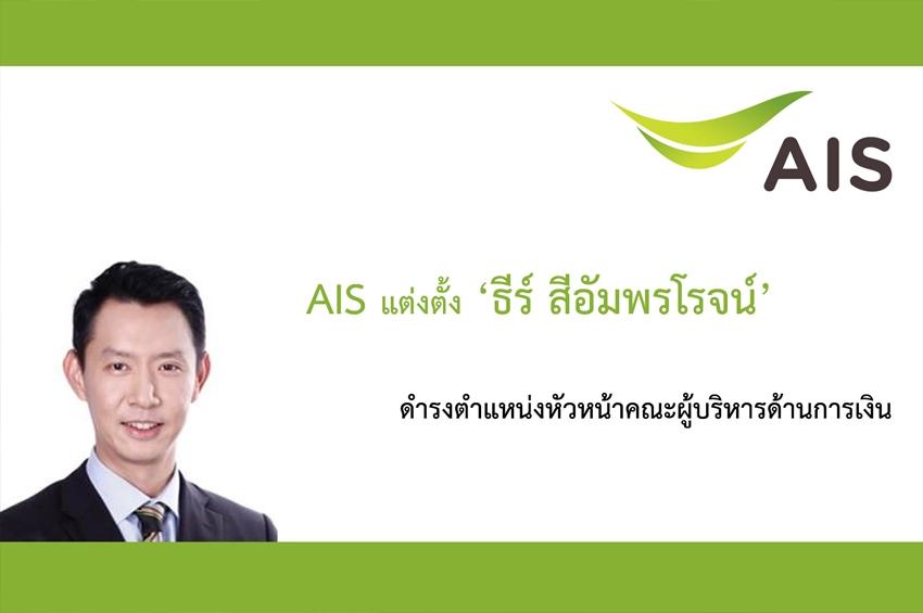 AIS แต่งตั้ง 'ธีร์ สีอัมพรโรจน์' ดำรงตำแหน่งหัวหน้าคณะผู้บริหารด้านการเงิน