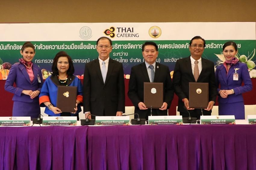 การบินไทย กระทรวงเกษตรฯ และจ.ฉะเชิงเทรา ร่วมลงนามพัฒนาการจัดการสินค้าเกษตรปลอดภัยสูง เพื่อครัวการบินไทย