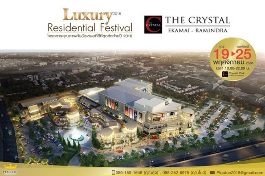 งาน Luxury Residential Festival 2018 โครงการคุณภาพกับข้อเสนอที่ดีที่สุดส่งท้ายปี