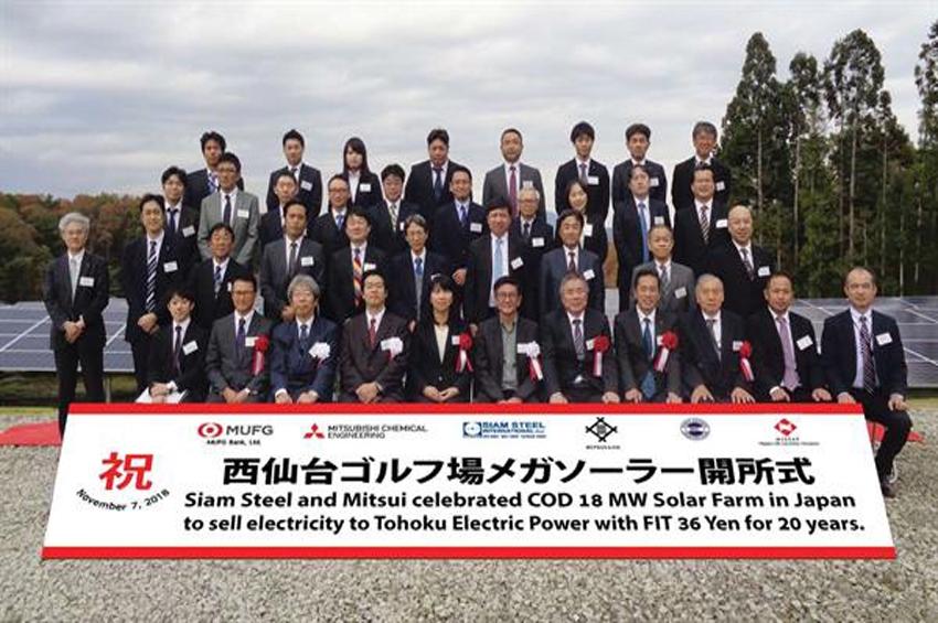 สยามสตีลและมิตซุย จัดพิธีฉลองการเริ่มขายไฟฟ้าเชิงพาณิชย์ (COD) โซลาร์ฟาร์ม 18 MW ในประเทศญี่ปุ่น FIT 36 เยน