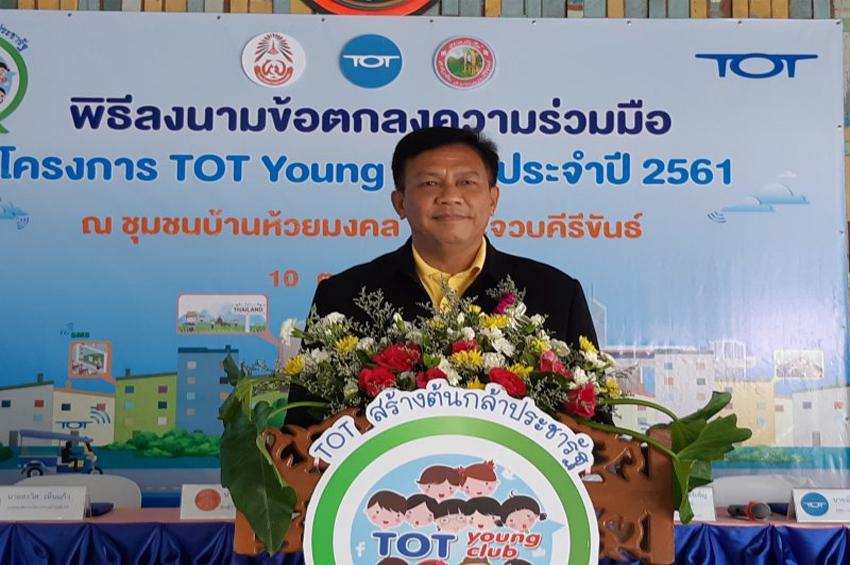 """ทีโอที เปิด """"TOT Young Club เด็กไทย 4.0 ต้นกล้าประชารัฐ"""" นำเทคโนโลยี-นวัตกรรม ดันเศรษฐกิจชุมชนบ้านห้วยมงคล จ.ประจวบคีรีขันธ์"""