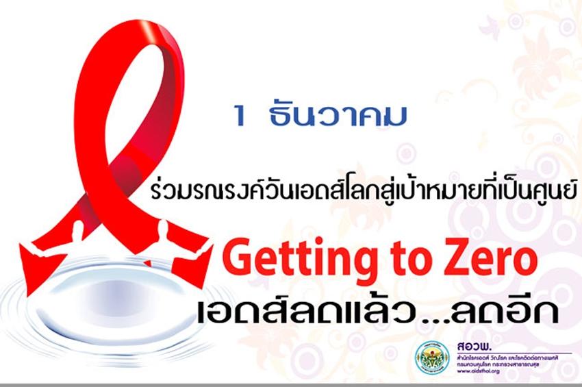"""รณรงค์วันเอดส์โลก 61 เน้น """"ตรวจเร็วรักษาเร็วยุติเอดส์"""""""