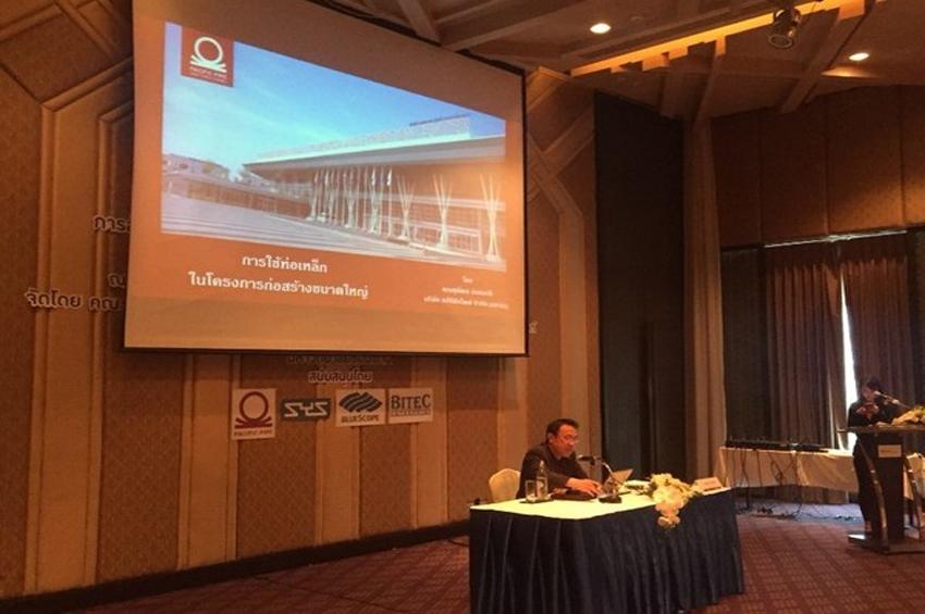 """PAP สนับสนุนการจัดสัมมนาภูมิภาค เรื่อง """"เทคโนโลยีการก่อสร้างโครงสร้างเหล็ก"""""""