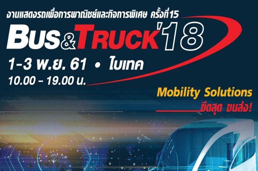 BUS & TRUCK '18 เตรียมเปิดเวทีประชันรถเพื่อการพาณิชย์ 1-3 พฤศจิกายนนี้ บัสจีนจ่อแสดงเทคโนโลยีรถรุ่นใหม่ พร้อมอุปกรณ์อะไหล่ยานยนต์อีกเพียบ
