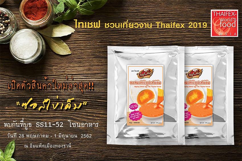 ไทเชฟ ชวนต่อยอดธุรกิจอาหารในงาน Thaifex 2019