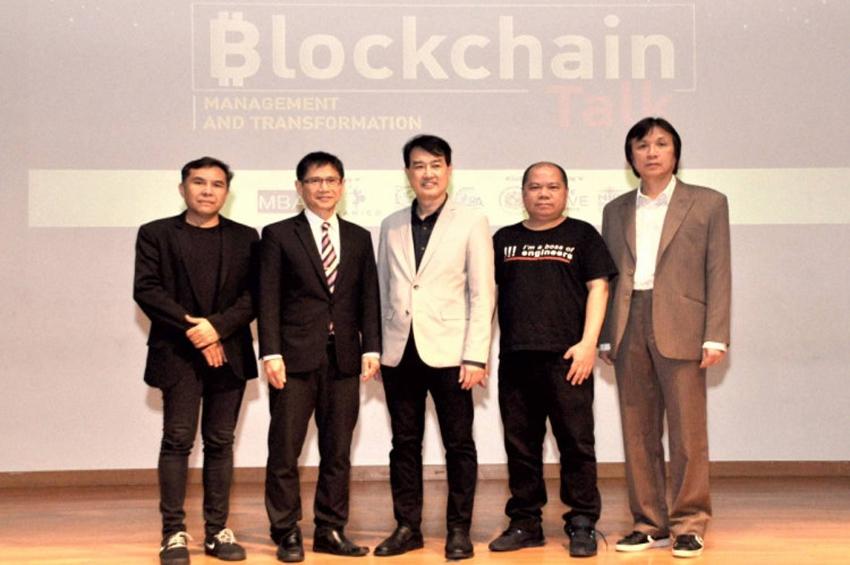 นิตยสาร MBA ร่วมกับ บริษัท SIAM ICO และ SME Bank เปิดเวทีระดมความรู้ จัดสัมมนา Blockchain Talk