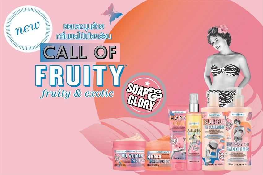 """Soap & Glory กับความหอม """"Call of Fruity"""" ต้อนรับซัมเมอร์"""