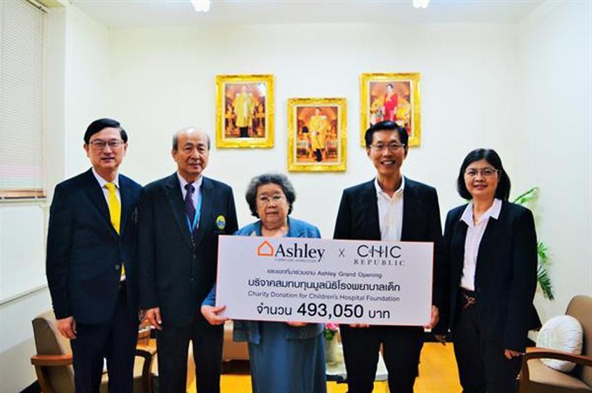 CHIC มอบเงินบริจาคสมทบทุนมูลนิธิโรงพยาบาลเด็ก