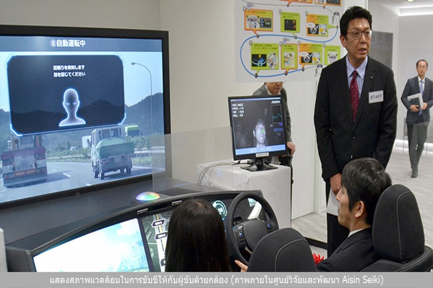 Aisin Seiki ร่วมกับ Toyota พัฒนา Driver Monitoring System