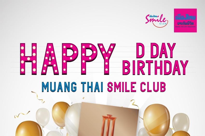 เมืองไทย Smile Club ฉลองครบรอบปีที่ 14 ส่งกิจกรรมและสิทธิประโยชน์สุดพิเศษ เพื่อเป็นของขวัญแทนคำขอบคุณแด่สมาชิกฯ