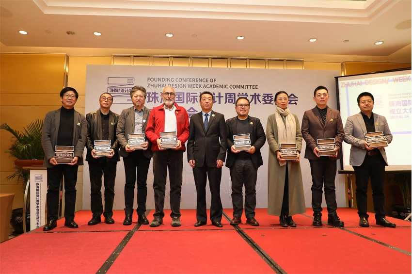 Zhuhai Design Week จัดการประชุมที่เมืองจูไห่