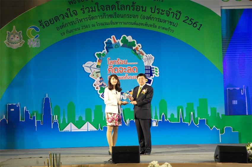 มูลนิธิแม่ฟ้าหลวงฯ รับโล่ประกาศเกียรติคุณโครงการ T-VER