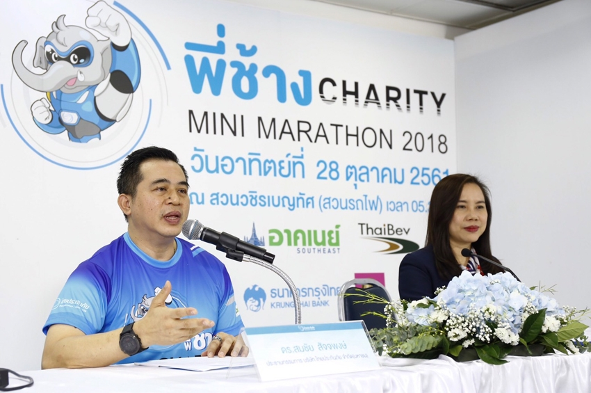 """ไทยประกันภัย ร่วมกับ สภากาชาดไทย จัดกิจกรรมเดิน-วิ่งการกุศล """" พี่ช้าง CHARITY MINI MARATHON 2018"""""""