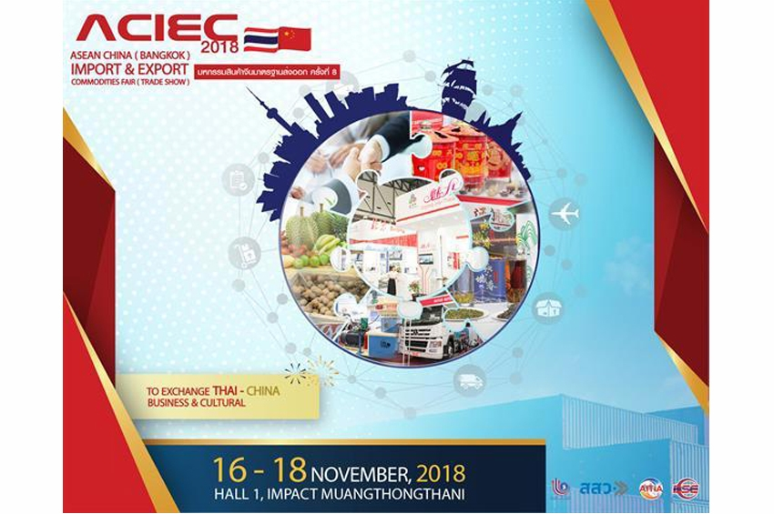 AITIA ขอเชิญผู้ประกอบการไทย เข้าร่วมแสดงสินค้า ในงานมหกรรมแสดงสินค้ามาตรฐานไทยและจีนส่งออกครั้งที่ 8 (ACIEC2018)