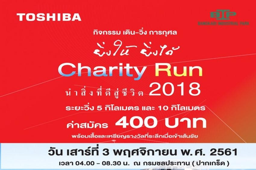 โตชิบาชวนคนรักสุขภาพร่วมเดิน-วิ่งการกุศล นำรายได้มอบศูนย์การแพทย์ปัญญานันทภิขุ