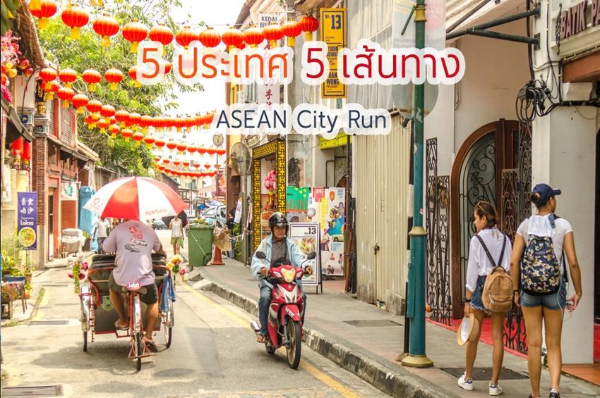 วิ่ง แวะ แชะ ชิม กับ ASEAN City Run เพิ่มสีสันให้ชีวิตนักวิ่ง