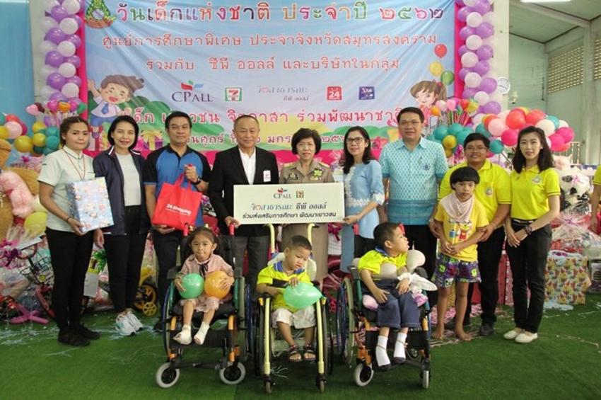 CP ALL ร่วมสนับสนุน งานวันเด็กแห่งชาติ 2562